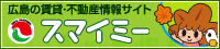 広島の賃貸・売買ならスマイミー 不動産オンライン広島